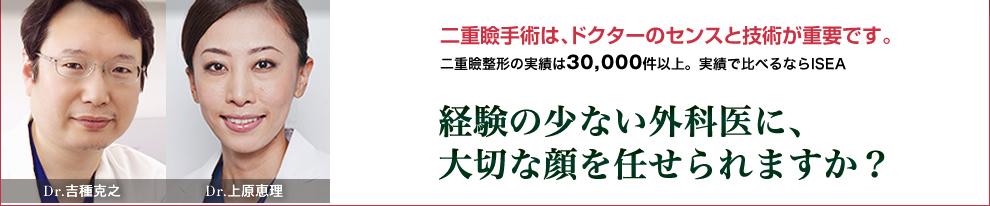 東京イセアクリニック渋谷院・銀座院